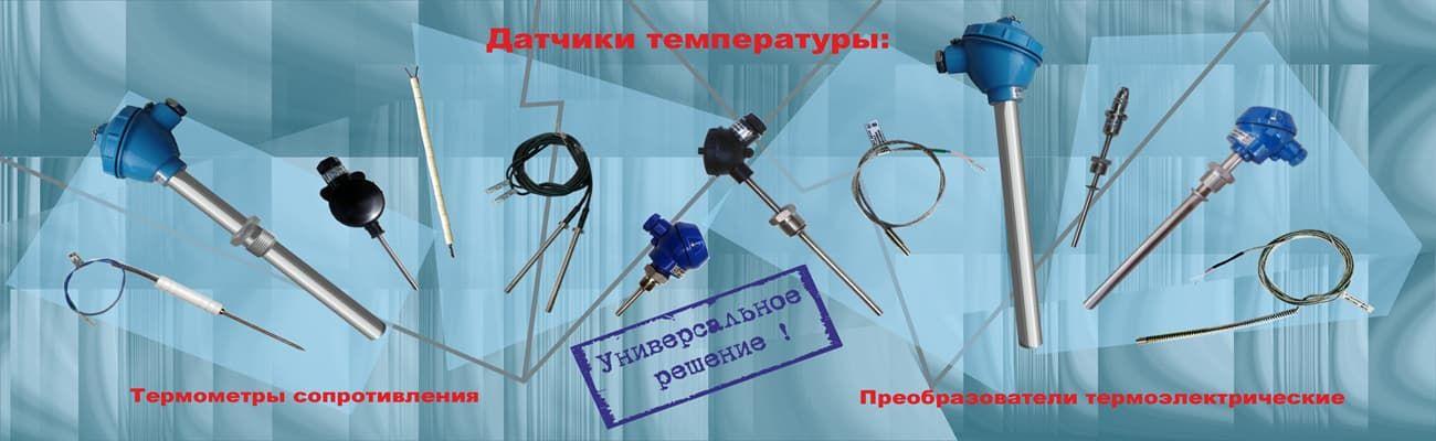 фото промышленных датчиков температуры - Энергоприбор