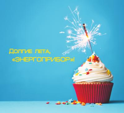 фото день рождения - Энергоприбор