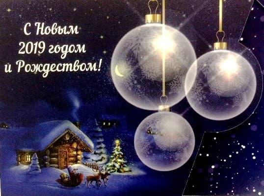 картинка С новым годом - Энергоприбор