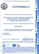 фото сертификата на соответствие требований СМК ИСО-9001 - Энергоприбор
