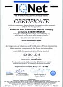фото сертификата IQNET на соответствие требований СМК ИСО-9001 - Энергоприбор